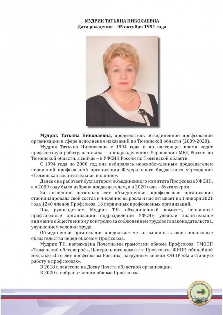 1629441913_kniga-profsojuzov-2