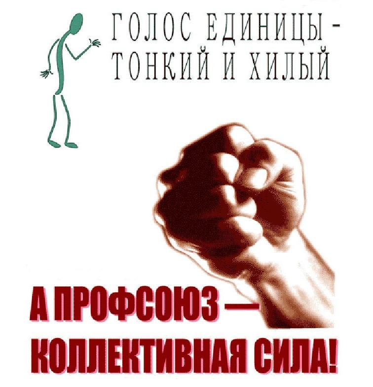 1531341150_profsoyuz