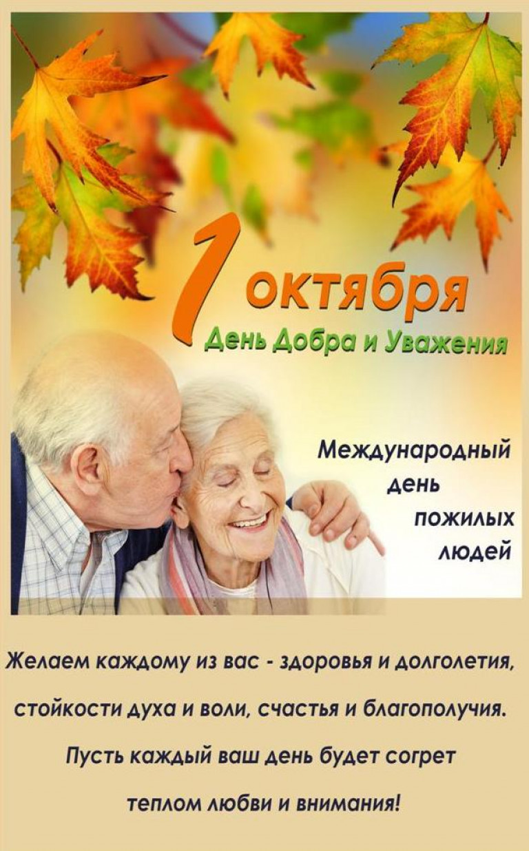 den-pozhilogo-cheloveka-2