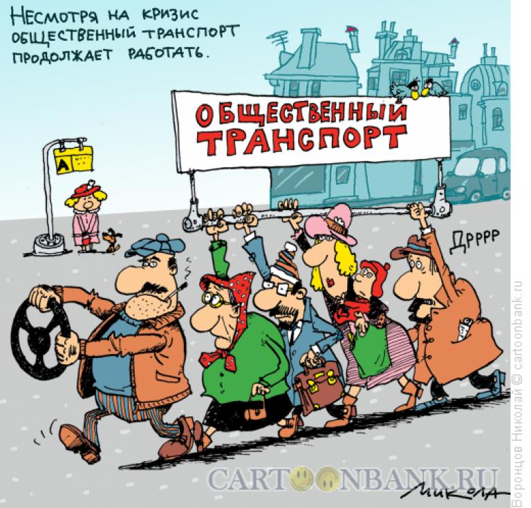 obshhestvennyj-transport