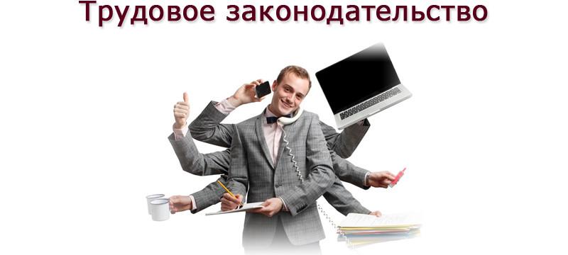 labour-ru