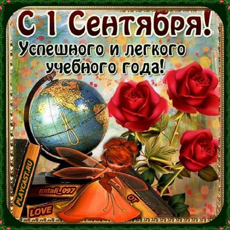 kartinki_s_1_sentyabrya_80_09110749