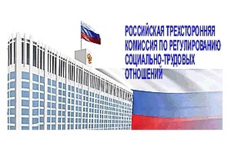 Российская-трехсторонняя-комиссия-по-регулированию-социально-трудовых-отношений