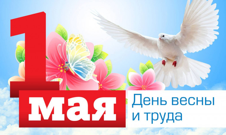 1st-of-may